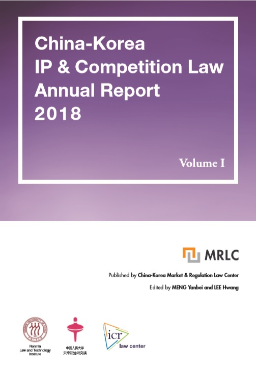 China-Korea IP & Competition Law Annual Report 2018